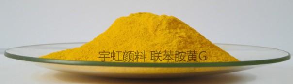 联苯胺黄G